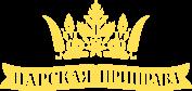 Царская приправа